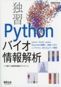 実験医学別冊 独習 Pythonバイオ情報解析