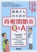 患者さんのための 脊椎関節炎Q&A