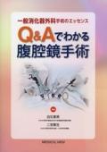 一般消化器外科手術のエッセンス Q&Aでわかる腹腔鏡手術