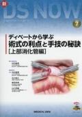 新DS NOW No.7 ディベートから学ぶ 術式の利点と手技の秘訣[上部消化管編]