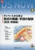 新DS NOW 8 ディベートから学ぶ 術式の奥義・手技の秘訣[胆道・膵臓編]