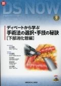 新DS NOW No.9 ディベートから学ぶ手術法の選択・手技の秘訣[下部消化管編]
