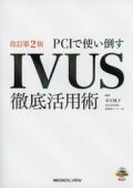 PCIで使い倒す IVUS徹底活用術 改訂第2版