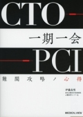 CTO-PCI一期一会 難関攻略ノ心得