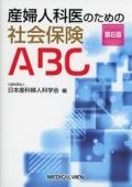 産婦人科医のための社会保険ABC 第6版