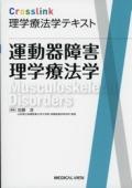 Crosslink 理学療法学テキスト 運動器障害理学療法学