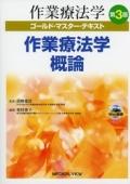 作業療法学 ゴールド・マスター・テキスト 作業療法学概論 第3版