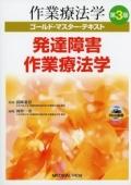 作業療法学 ゴールド・マスター・テキスト 発達障害作業療法学 第3版