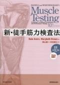 新・徒手筋力検査法 原著第10版[Web動画付]
