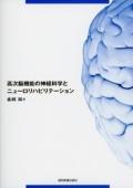 高次脳機能の神経科学とニューロリハビリテーション