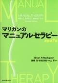 マリガンのマニュアルセラピー 原著第7版
