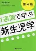 1週間で学ぶ新生児学 第4版