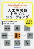 Table Top Exercise 机上演習で学ぶ人工呼吸器トラブルシューティング WEB動画付