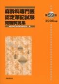 第59回(2020年度)麻酔科専門医認定筆記試験問題解説集