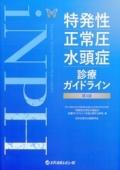特発性正常圧水頭症診療ガイドライン 第3版
