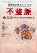 循環器診療コンプリートシリーズ  不整脈  心・腎・脳の視点でとらえる循環器疾患