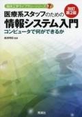 臨床工学ライブラリーシリーズ7 医療系スタッフのための情報システム入門 コンピュータで何ができるか 改訂第2版