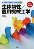 臨床工学ライブラリーシリーズ2 生体物性/医用機械工学 改訂第2版
