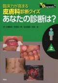 臨床力が高まる皮膚科診断クイズ 上 あなたの診断は?
