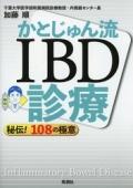 かとじゅん流 IBD診療 秘伝! 108の極意