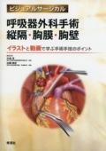 ビジュアルサージカル 呼吸器外科手術 縦隔・胸膜・胸壁 イラストと動画で学ぶ手術手技のポイント