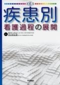 疾患別看護過程の展開 第6版