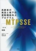 MTPSSE 第1巻  高齢者の発話と嚥下の運動機能向上プログラム 総論