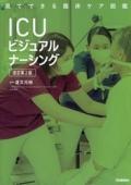 見てできる臨床ケア図鑑  ICUビジュアルナーシング 改訂第2版
