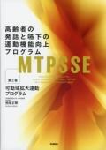 MTPSSE 第2巻 高齢者の発話と嚥下の運動機能向上プログラム 可動域拡大運動プログラム