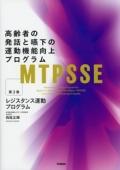 MTPSSE 第3巻  高齢者の発話と嚥下の運動機能向上プログラム レジスタンス運動プログラム