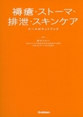 褥瘡・ストーマ・排泄・スキンケア ナースポケットブック