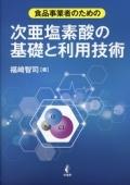 食品事業者のための 次亜塩素酸の基礎と利用技術