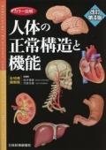 カラー図解 人体の正常構造と機能【全10巻縮刷版】改訂第4版