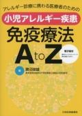 小児アレルギー疾患免疫療法 A to Z