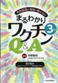 まるわかりワクチンQ&A 3版【電子版付】