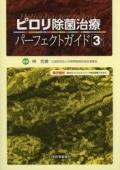 ピロリ除菌治療パーフェクトガイド 3版