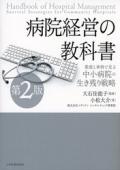 病院経営の教科書 第2版