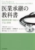 医業承継の教科書 親族間承継・M&Aの手法と事例