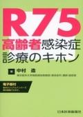 R75高齢者感染症診療のキホン