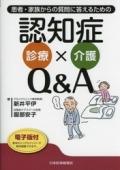 患者・家族からの質問に答えるための 認知症診療×介護Q&A【電子版付】