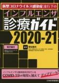インフルエンザ診療ガイド2020-21【電子版付】