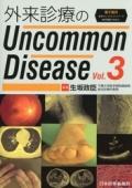 外来診療のUncommon Disease vol.3【電子版付】