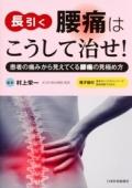 長引く腰痛はこうして治せ! 患者の痛みから見えてくる腰痛の見極め方
