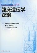 臨床遺伝専門医テキスト 1 臨床遺伝学総論
