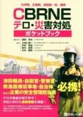 CBRNEテロ・災害対処ポケットブック