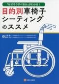 目的別車椅子シーティングのススメ