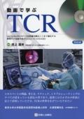 動画で学ぶTCR