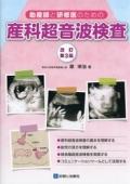助産師と研修医のための 産科超音波検査 改訂第3版