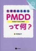 生理前あるある:PMDD(月経前不快気分障害)って何?