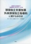 排尿自立支援加算、外来排尿自立指導料に関する手引き